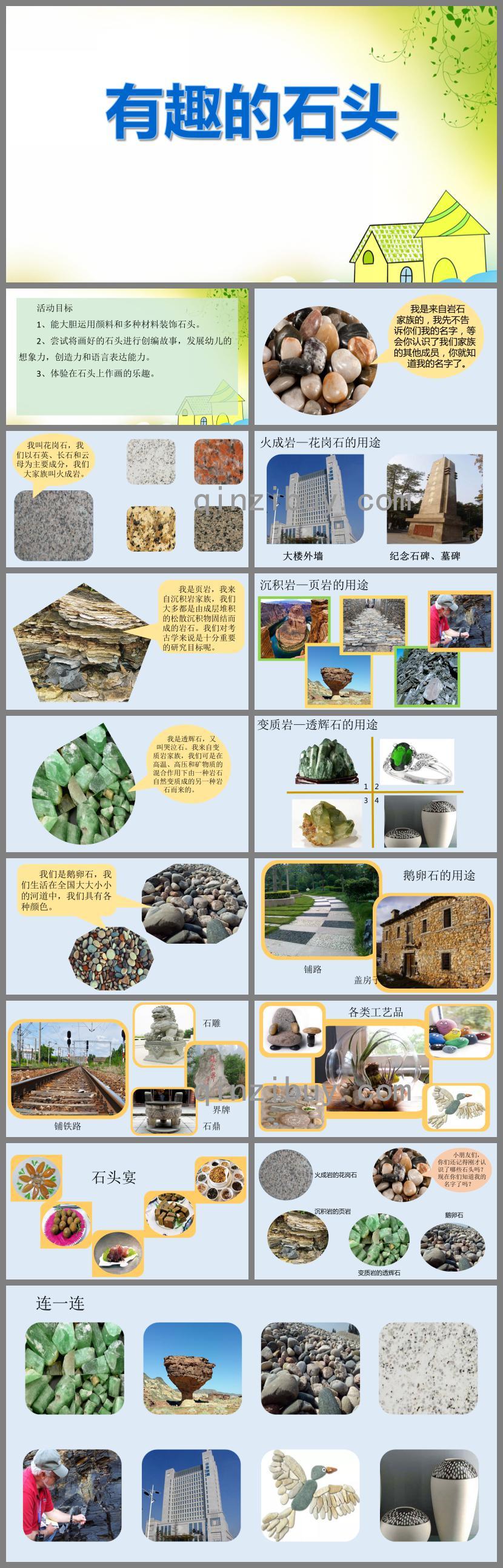 中班科学优质课有趣的石头PPT课件