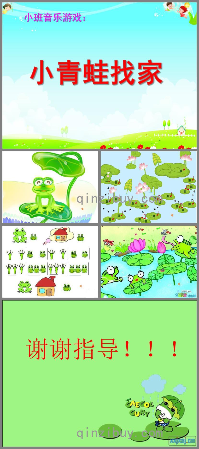 小班艺术小青蛙找家PPT课件