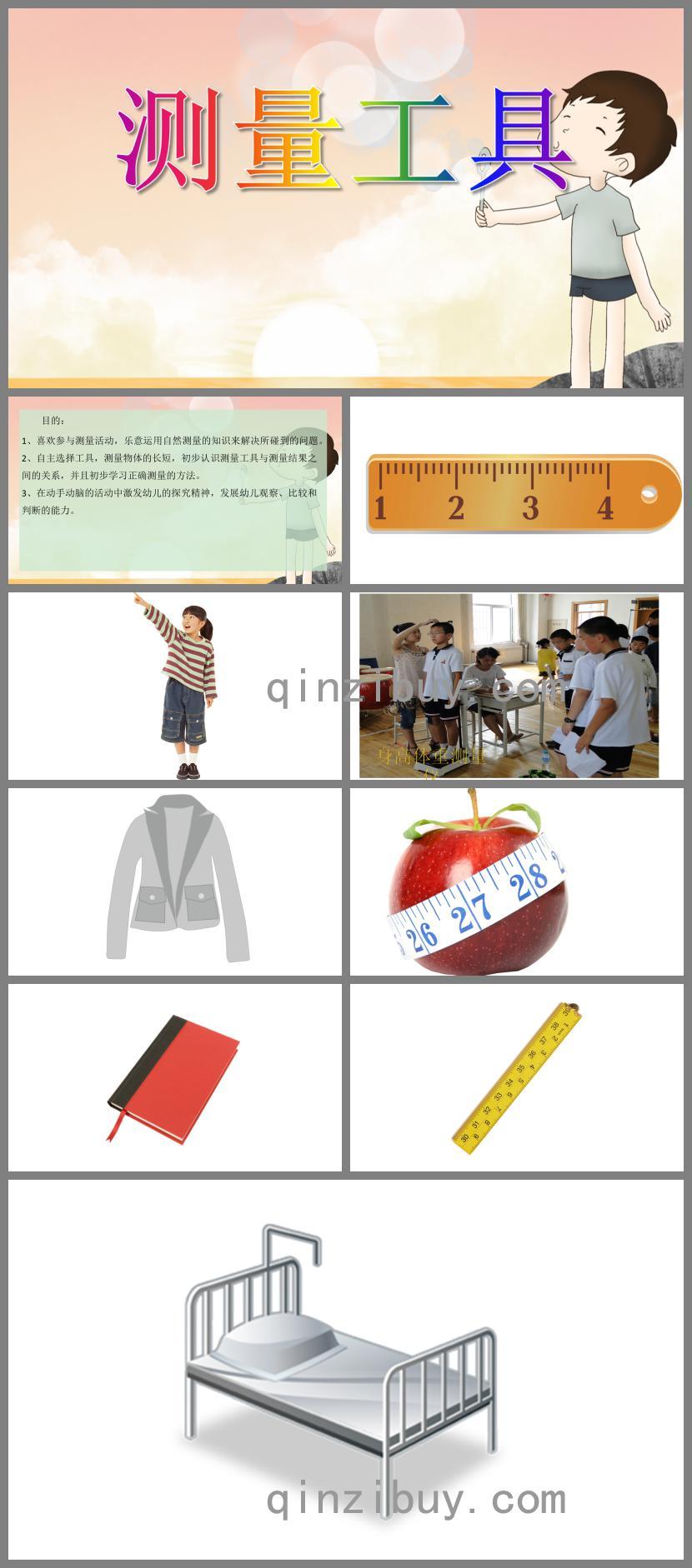中班数学测量工具PPT课件
