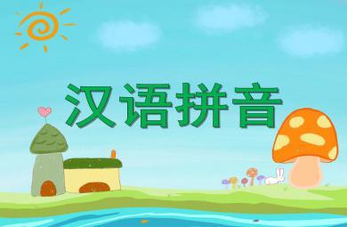 学前班拼音汉语拼音PPT课件