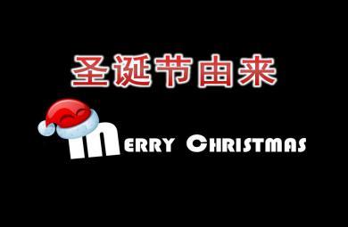幼儿园圣诞节由来英文PPT课件
