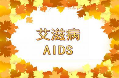 幼儿园英语介绍艾滋病PPT课件