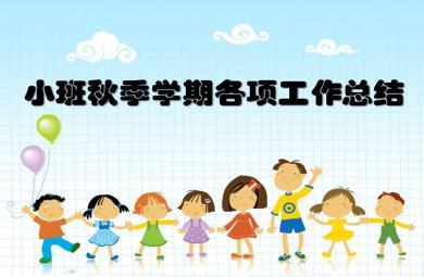 幼儿园小班秋季学期各项工作总结PPT课件