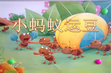 小班体育活动小蚂蚁运豆PPT课件