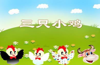中班表演游戏三只小鸡PPT课件