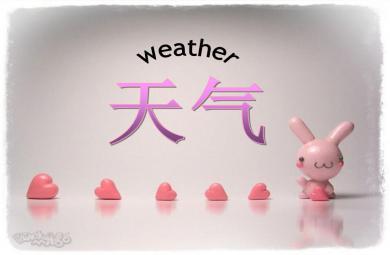 大班英语公开课天气PPT课件