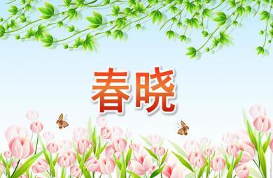 幼儿园音乐春晓PPT课件