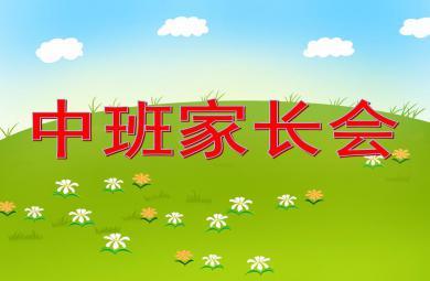 幼儿园中班家长会:快乐成长PPT课件