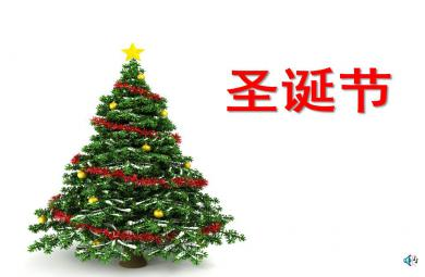 大班英语活动圣诞节PPT课件