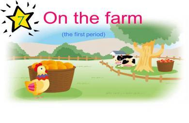 少儿英语7 on the farm PPT课件音频