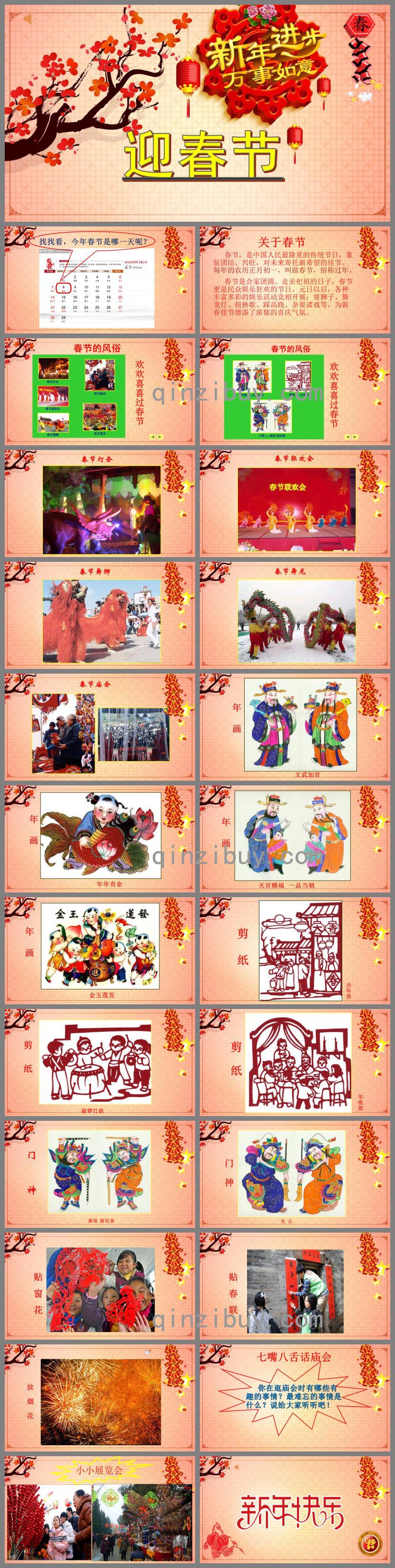 幼儿园介绍春节PPT课件