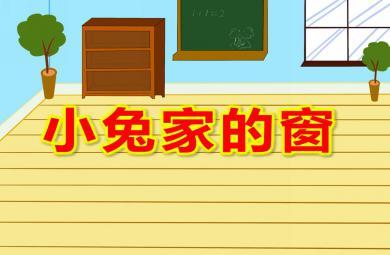 幼儿园故事看图讲述小兔家的窗PPT课件图片