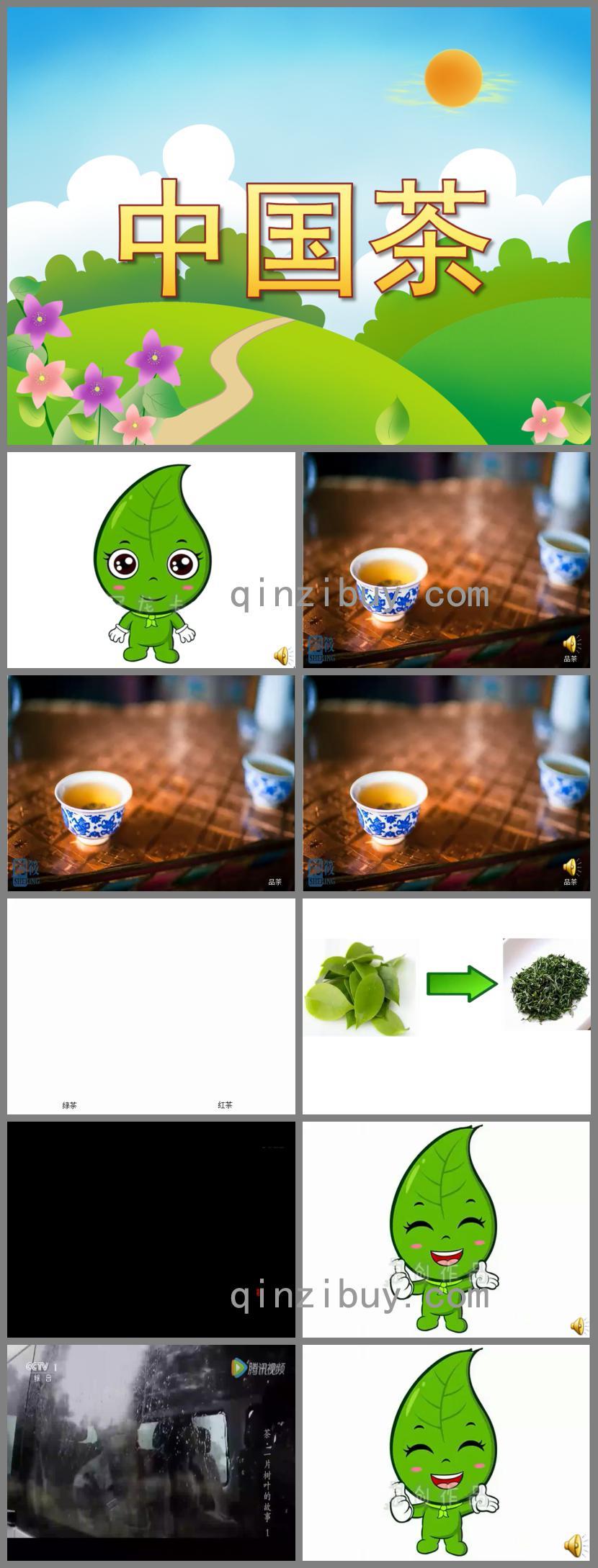 中班科学中国茶PPT课件