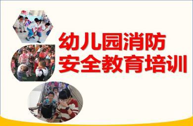 幼儿园消防安全教育培训PPT课件