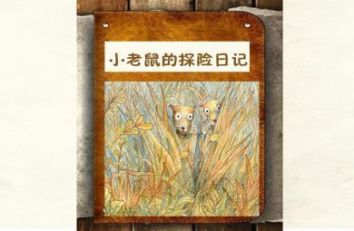 小班韵律小老鼠的探险日记PPT课件音乐