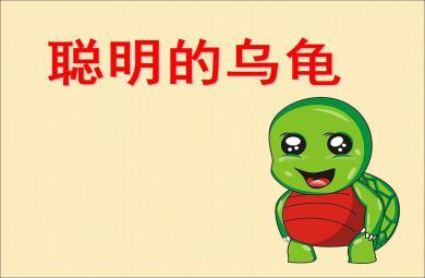 幼儿园聪明的乌龟故事图片PPT课件