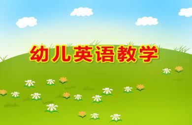 幼儿园幼儿英语教学PPT课件