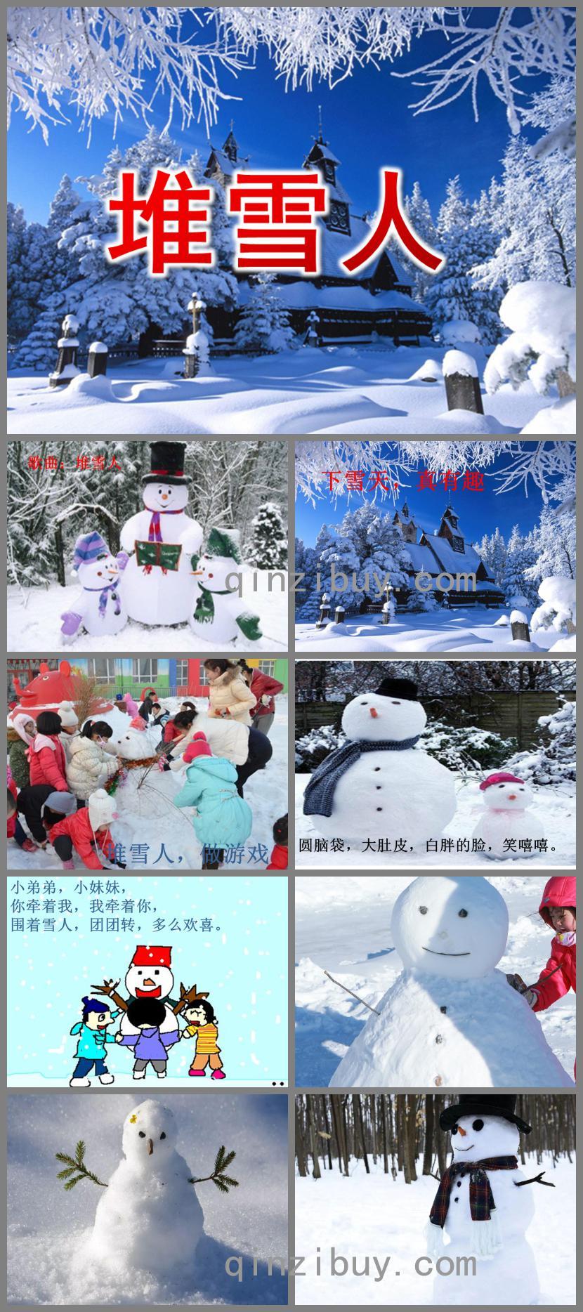 幼儿园歌曲堆雪人PPT课件
