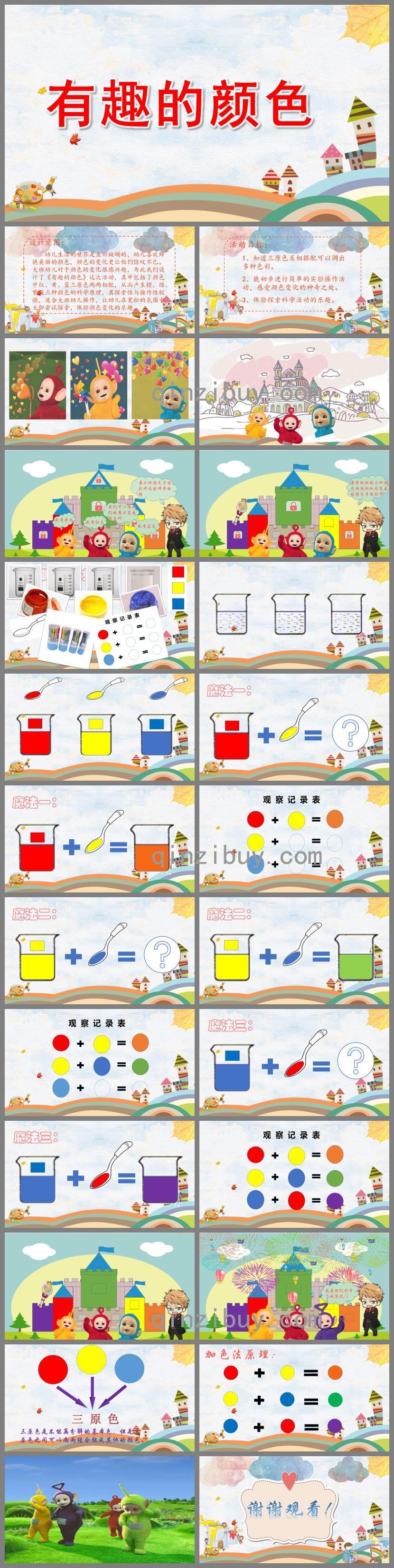 中班科学有趣的颜色PPT课件
