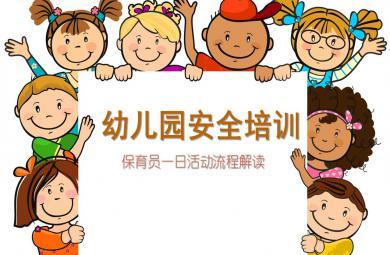 幼儿园安全培训保育员PPT课件