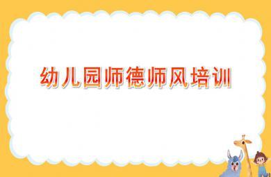 幼儿园师德师风培训PPT模板课件