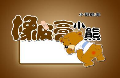 幼儿园橡皮膏小熊故事PPT课件