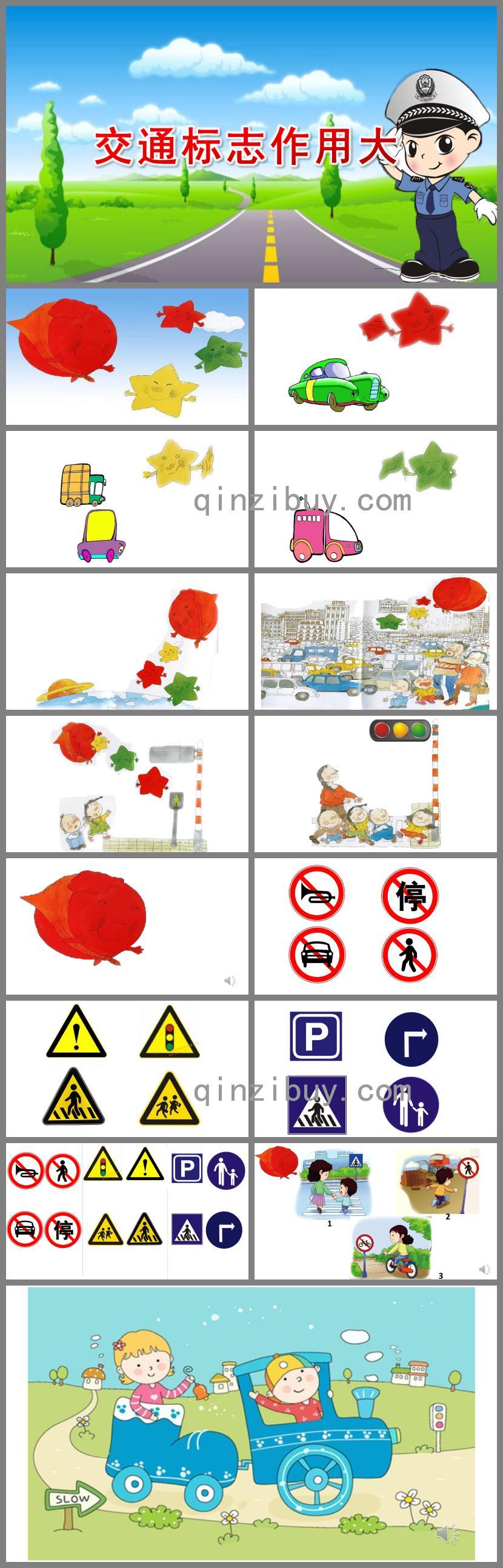 中班社会课件交通标志作用大PPT课件