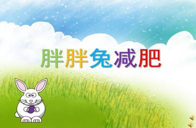 幼儿园故事胖胖兔减肥PPT课件配音