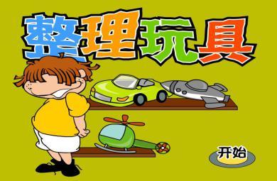 幼儿园整理玩具FLASH课件动画