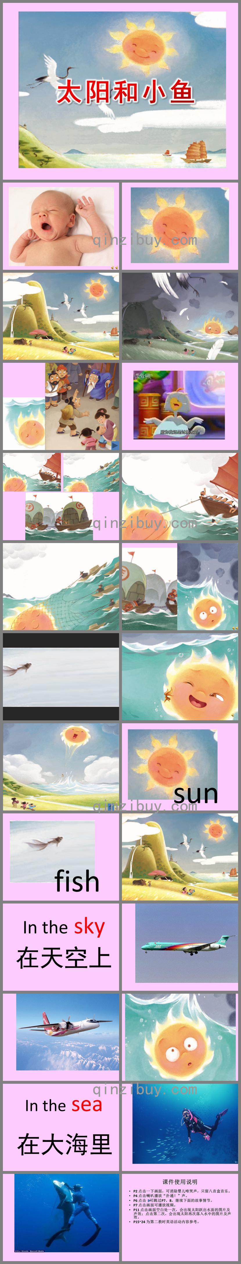 中班语言绘本太阳和小鱼PPT课件