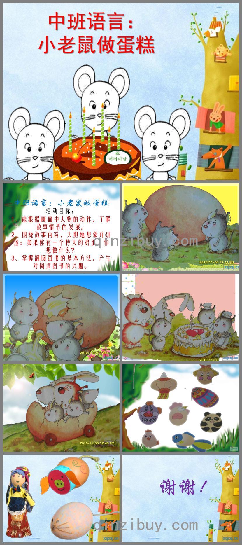 中班语言小老鼠做蛋糕PPT课件