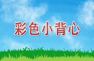 幼儿园大班语言古诗出塞FLASH课件动画
