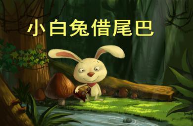 幼儿园读物小白兔借尾巴PPT课件