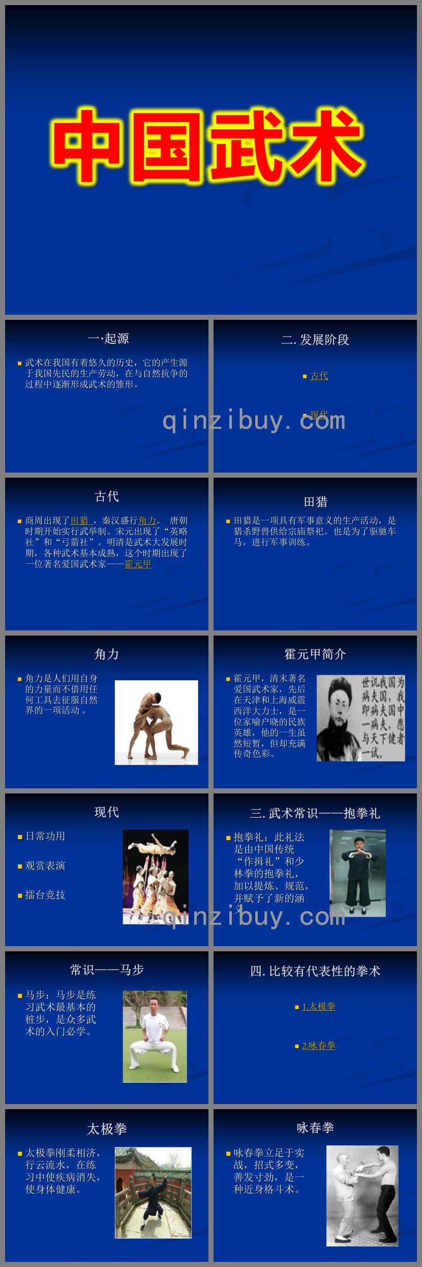 大班健康中国武术PPT课件