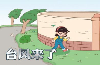 幼儿园台风安全PPT课件