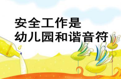 幼儿园安全工作总结PPT课件