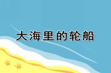 幼儿园美术活动大海里的轮船PPT课件