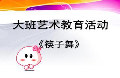 大班艺术教育活动筷子舞PPT课件