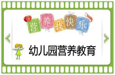 幼儿园营养教育PPT课件