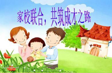幼儿园活动家长学校PPT课件