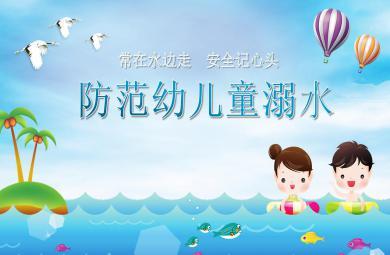 中班安全活动防范儿童溺水PPT课件