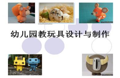 幼儿园教玩具制作PPT课件