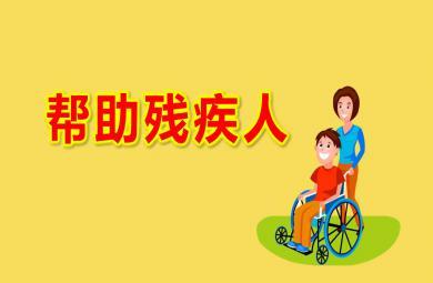 幼儿园帮助残疾人PPT课件