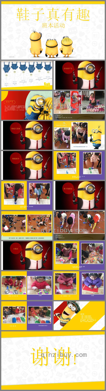 幼儿园主题活动班本课程鞋子真有趣PPT课件