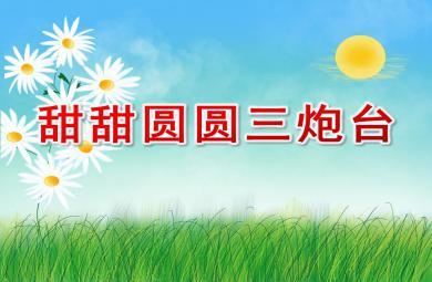 中班韵律甜甜圆圆三炮台PPT课件配乐