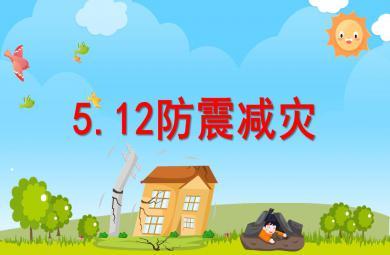 幼儿园5.12防震减灾PPT课件
