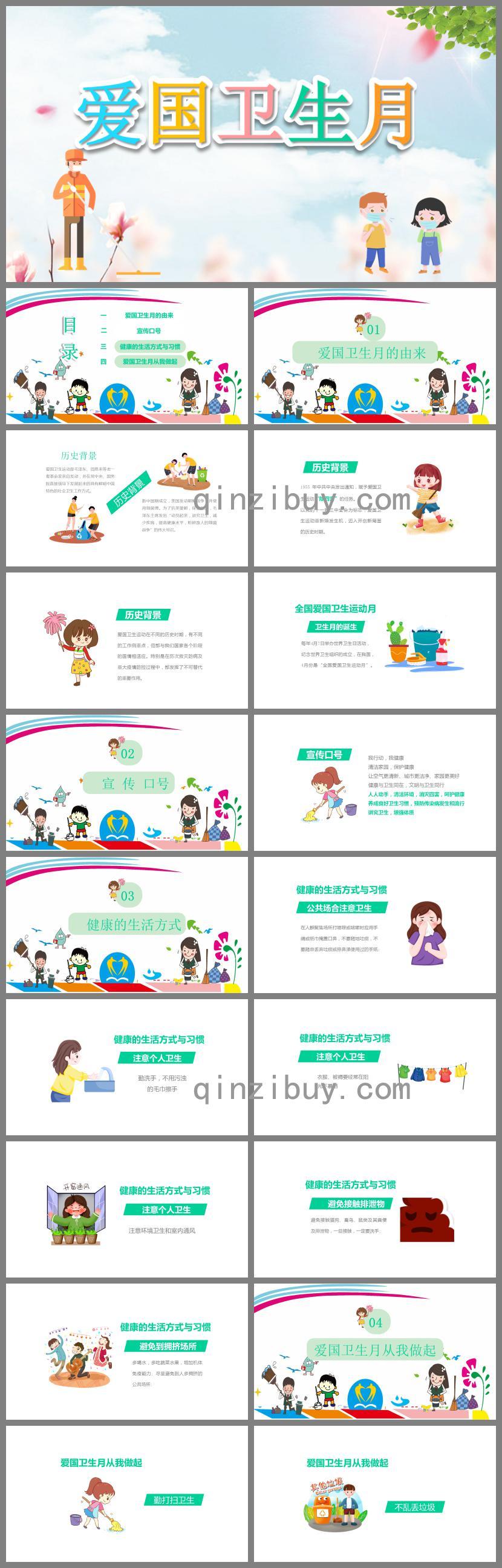 幼儿园爱国卫生月PPT课件