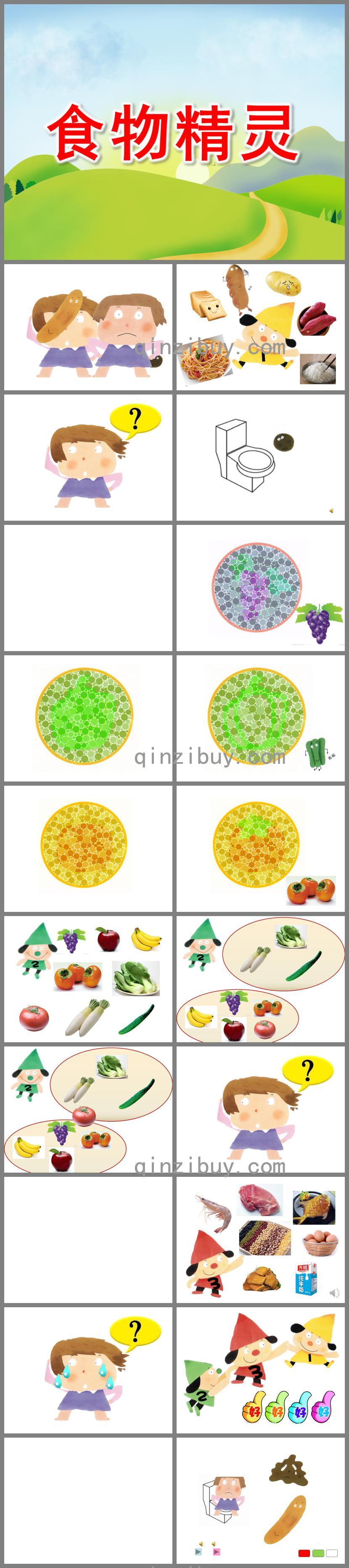 中班健康食物精灵PPT课件