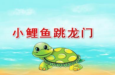 中班韵律小鲤鱼跳龙门PPT课件配乐