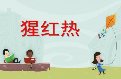 幼儿园猩红热PPT课件